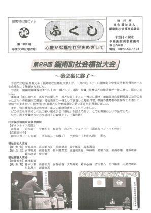 fukushi_h30_2のサムネイル