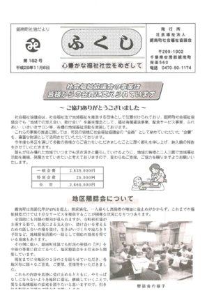 fukusi_h29_11のサムネイル