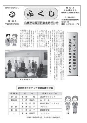 hukushi_no169のサムネイル