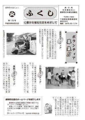 hukushi_no172のサムネイル