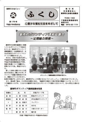hukushi_no175のサムネイル