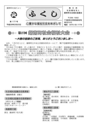 hukushi_no177のサムネイル