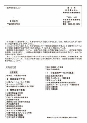 hukushi_no178のサムネイル