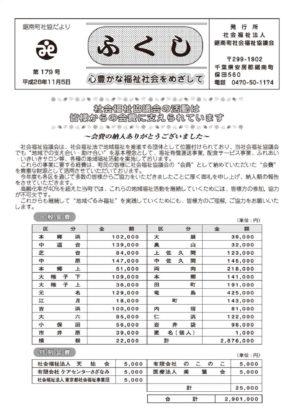hukushi_no179のサムネイル