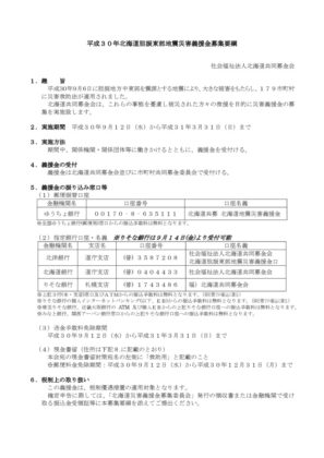 北海道胆振東部地震募集要綱のサムネイル
