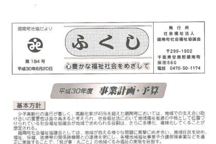 fukusi_h30.6のサムネイル