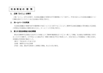 jigyouhoukoku_h29のサムネイル