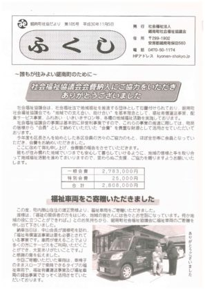 fukusi301105のサムネイル