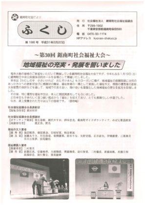 fukusi02のサムネイル