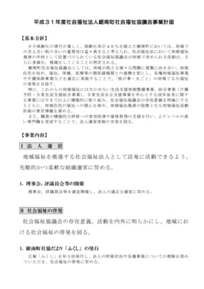 H31_jigyouのサムネイル