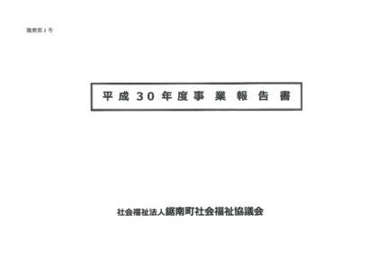 H30-jigyouhoukokuのサムネイル