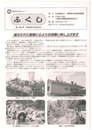 R1-fukusi-12のサムネイル