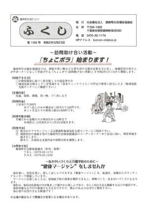 fukusi-R2.3のサムネイル