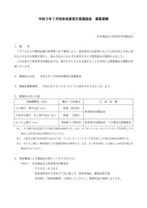 岐阜県豪雨災害 義援金要綱のサムネイル